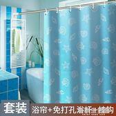 衛生間浴簾桿浴簾套裝浴室防水加厚防霉隔斷簾送免打孔伸縮桿-享家生活館 YTL