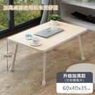 加高筆記本電腦桌床上用宿舍用桌摺疊小桌子書桌學生寫字吃飯桌子 ATF 夏季狂歡