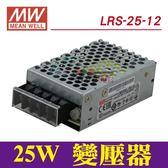 【奇亮科技】含稅 RS-25-12 明緯 MW 工業電源供應器 25W 12V 2.1A 取代NES-25-12~NDH