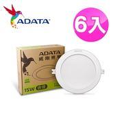 威剛ADATA 15cm LED崁燈 15W 自然光 6入組