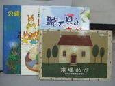 【書寶二手書T7/少年童書_PES】木偶的家_聽不見的小青蛙_爸爸的鞋子商店等_共4本合售