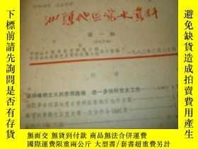 二手書博民逛書店罕見汕頭地區黨史資料--總6-總10--5本連號--老游擊戰士李