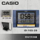 CASIO 手錶專賣店CASIO 卡西歐 掛鐘 ID-16S-2DF (ID-16) 藍色 電子式掛鐘 溫度顯示 溼度顯示