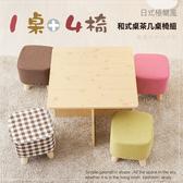 【傢俱+】MIYAZAKI 日式極簡風和室桌-1桌4椅組合/茶几桌杉木紋-綠紅方格咖啡