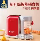 輔食機 小白熊寶寶輔食機嬰兒多功能蒸煮攪拌一體料理機工具食物研磨 器 雙11