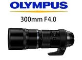 名揚數位 OLYMPUS M.ZUIKO DIGITAL ED 300mm F4 IS PRO 元佑公司貨 (分12/24期0利率)