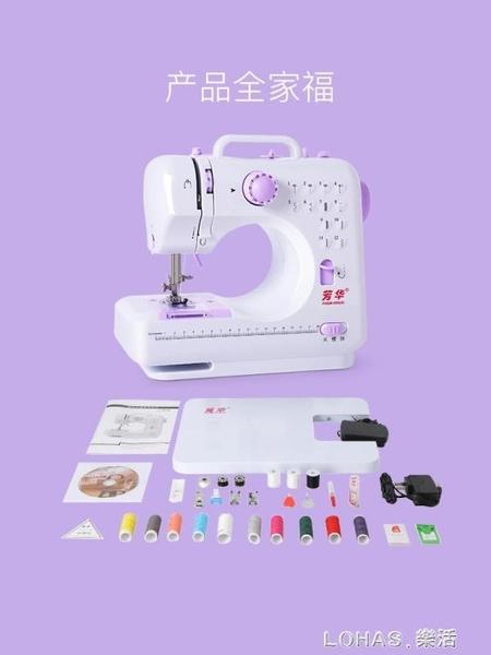 505A縫紉機迷你小型台式鎖邊多功能電動家用吃厚縫紉機 樂活生活館