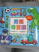 【書寶二手書T1/少年童書_PIU】男孩尋寶圖原_小紅花童書工作室