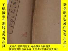 二手書博民逛書店民國字帖罕見星錄小楷 星錄書詞Y24761 童星錄