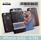 ~~iPhone 6/6S [4.7吋] 商務系列 黑邊殼 軟殼 3D立體 手機殼 保護殼 手機套 背蓋 背套