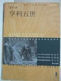 【書寶二手書T9/文學_GM7】亨利五世_方平