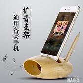 手機支架桌面創意擴音充電底座蘋果Iphone6通用木質架子 DJ4011『麗人雅苑』