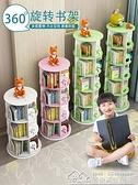 旋轉書架置物架兒童書架落地小型書櫃客廳簡約小書架繪本架360度 YYJ【全館免運】