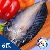 【漁季】正宗挪威鯖魚絕殺特別組-挪鯖蝴蝶切*6包(300g±10%/片)