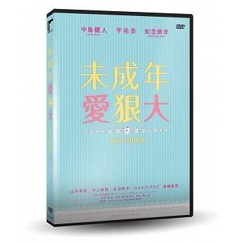未成年愛狠大 DVD Teen Bride 免運 (購潮8)