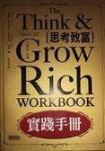 (二手書)思考致富:實踐手冊