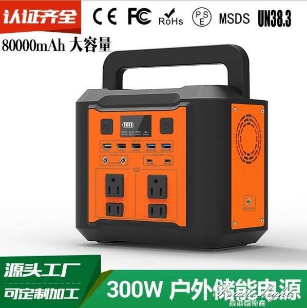 新款300W儲能電源110V美日規296Wh快充戶外電源太陽能儲能系統 果果輕時尚