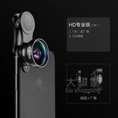 手機廣角鏡頭 廣角手機鏡頭拍攝單反通用微單自拍補光燈安卓蘋果魚眼微距鏡頭手機相機攝像
