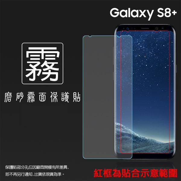 ◆霧面螢幕保護貼 Samsung Galaxy S8 Plus/ S8+ SM-G955 保護貼 軟性 霧貼 霧面貼 磨砂 防指紋 保護膜