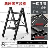 梯子家用折疊五步人字梯伸縮梯折疊梯室外多功能加厚室內收縮馬凳 【韓語空間】