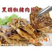 【南紡購物中心】【老爸ㄟ廚房】鮮嫩黑胡椒烤肉片(1KG/盒)共2盒組