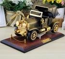 老爺車八音盒創意可行走複古汽車模型音樂盒裝飾創意生日禮物【快速出貨八折搶購】