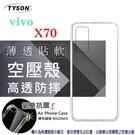 【愛瘋潮】VIVO X70 5G 高透空壓殼 防摔殼 氣墊殼 軟殼 手機殼 透明殼 手機套