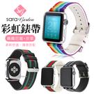 Apple Watch 1 2 3 彩虹皮革尼龍透氣錶帶 38mm 42mm