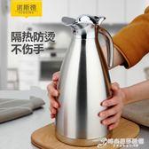 不銹鋼保溫壺家用熱水瓶大容量304保溫瓶暖水壺開水瓶歐式2升諾斯WD 時尚芭莎