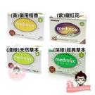 Medimix 印度綠寶石精油美肌神皂 (帆船logo外銷版)【醫妝世家】 開電子發票 香皂 肥皂