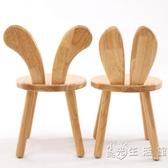 小板凳家用卡通小木凳創意寶寶餐椅兒童學習椅子靠背兔耳朵小凳子 WD 聖誕節全館免運