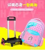 拉桿書包女1-3-5年級兒童6-12周歲男女孩可拆卸三輪拖拉書包六輪igo『潮流世家』