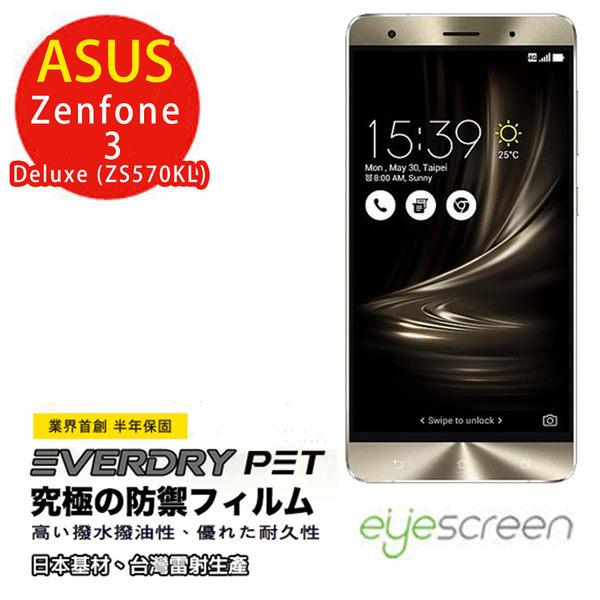 TWMSP★按讚送好禮★EyeScreen ASAU ZenFone 3 Deluxe (ZS570KL) EverDry PET 螢幕保護貼