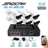 Saqicam 8路AHD 1080N錄影主機DVR 監視器套餐 960P*6監控攝影機 APP操控 雲端 免運