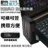 筆電散熱器筆記本電腦水冷散熱器 cpu抽風式側吸式usb排風扇14寸15.16.7靜音【販衣小築】