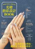 光療指彩設計Book:專業美甲師指尖心機進化版