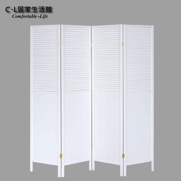 【 C . L 居家生活館 】G802-7 雅子百葉白色屏風/隔間/辦公室/客廳/玄關/風水屏風