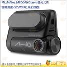 送大容量記憶卡 Mio MiVue™ 848 Sony 感光元件 夜視 區間測速 GPS WIFI 行車記錄器
