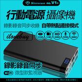 V1+ 行動電源監視器 超強夜視 1080P高清攝影機 遠程監控 無線WIFI 針孔 攝影機 密錄器