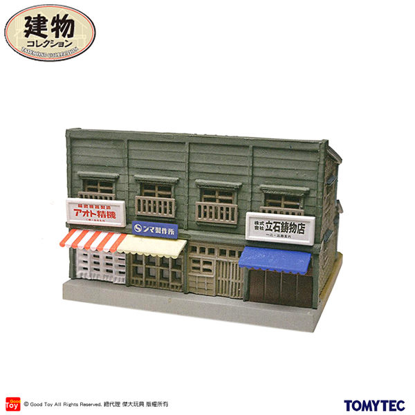 【Good Toy】TOMYTEC 243670 建物系列 055-2 商店長屋B2