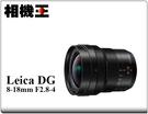 ★相機王★Panasonic Leica DG 8-18mm F2.8-4 ASPH 公司貨