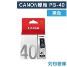 原廠墨水匣 CANON 黑色 PG-40 /適用 CANON MX308/MX318/iP1200/iP1300/iP1600/iP1700