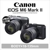Canon 佳能 EOS M6 Mark II 18-150mm 微單眼 4K 公司貨【回函贈好禮~12/31】★可刷卡★薪創數位