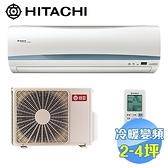 日立 HITACHI 冷暖變頻一對一分離式冷氣 RAS-22HK1 / RAC-22HK1