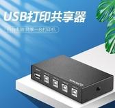 切换器 USB打印機共享器4口分線器一分四打印線切換器電腦4進1出鼠標鍵盤自動一拖四 萬寶屋