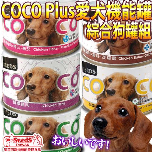 【培菓平價寵物網】聖萊西Seeds》COCO Plus愛犬機能綜合大餐罐(6罐/組)-隨機出貨
