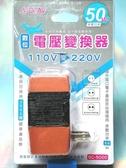 數位電壓變換器 110V轉220V SC-5000【02613087】電器插座 變壓器《八八八e網購【八八八】e網購
