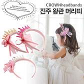 kiret 韓版 兒童 公主 髮箍 蕾絲 蝴蝶結 珍珠 王冠 皇冠髮圈