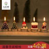 圣誕蠟燭創意浪漫小禮物送女友平安夜無煙造型蠟燭圣誕節裝飾品 道禾生活館