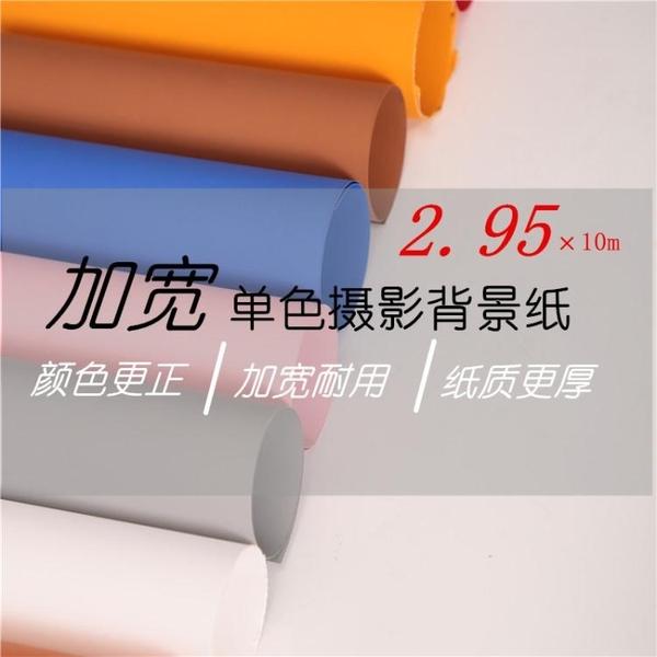 單色背景紙 素色背景紙 影樓背景 加寬背景紙2.95X10特賣